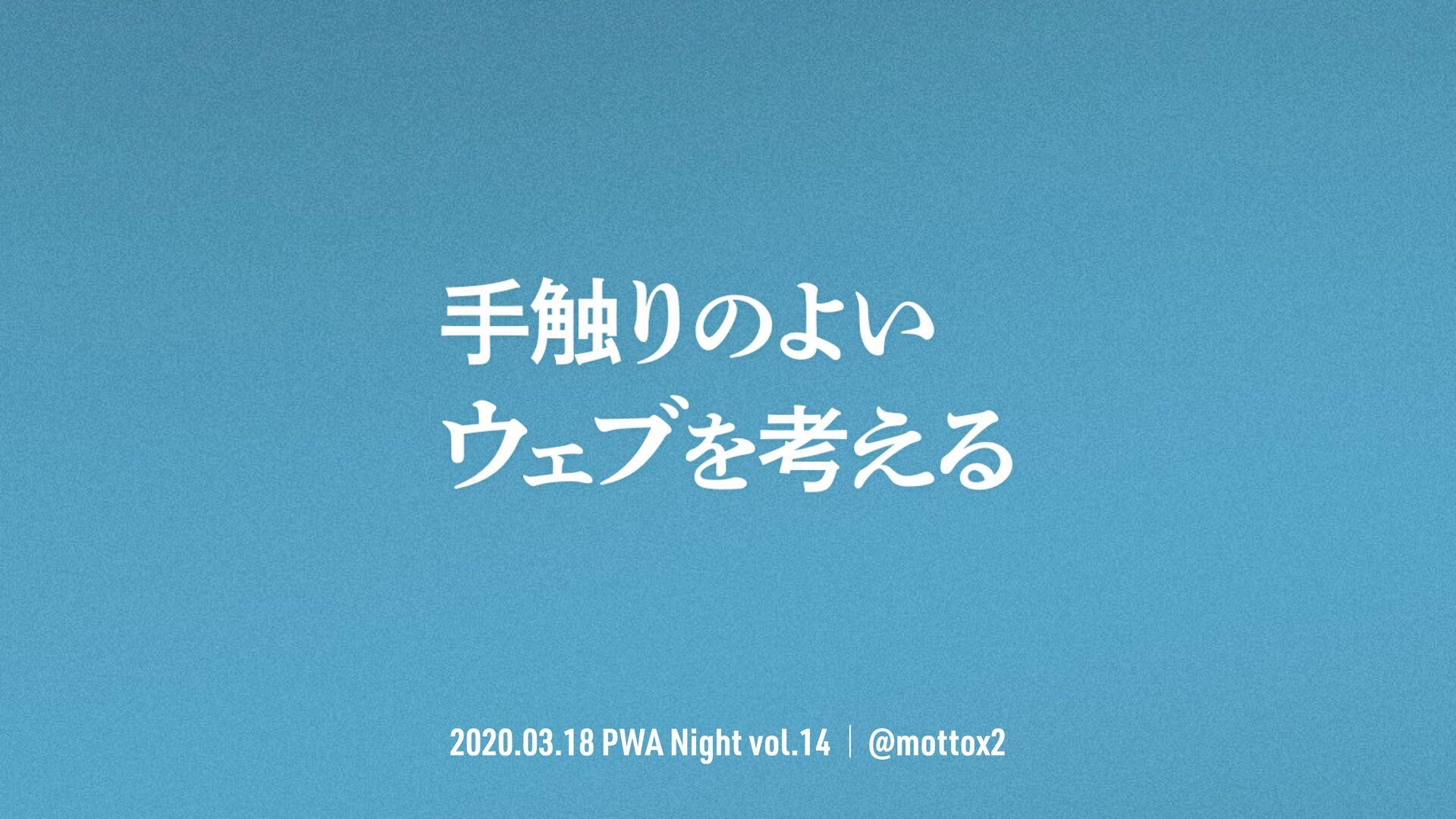 2020.03.18 PWA Night vol.14 / @mottox2 ⼿触りのよい ウ...