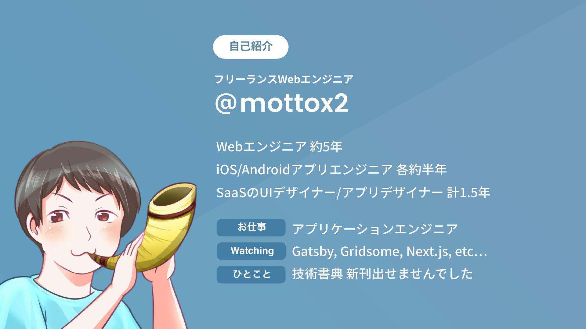 アプリケーションエンジニア Gatsby, Gridsome, Next.js, etc 技術...