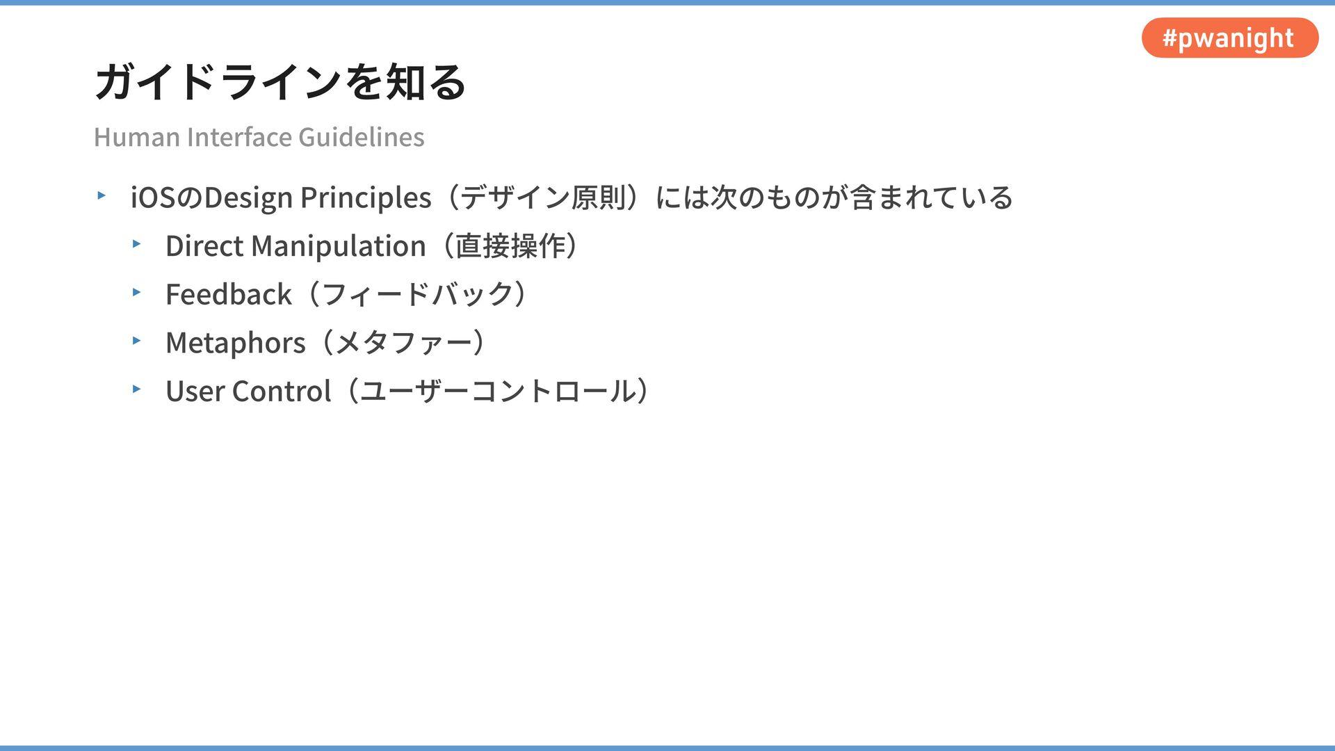 #pwanight ガイドラインを知る ‣ iOSのDesign Principles(デザイ...