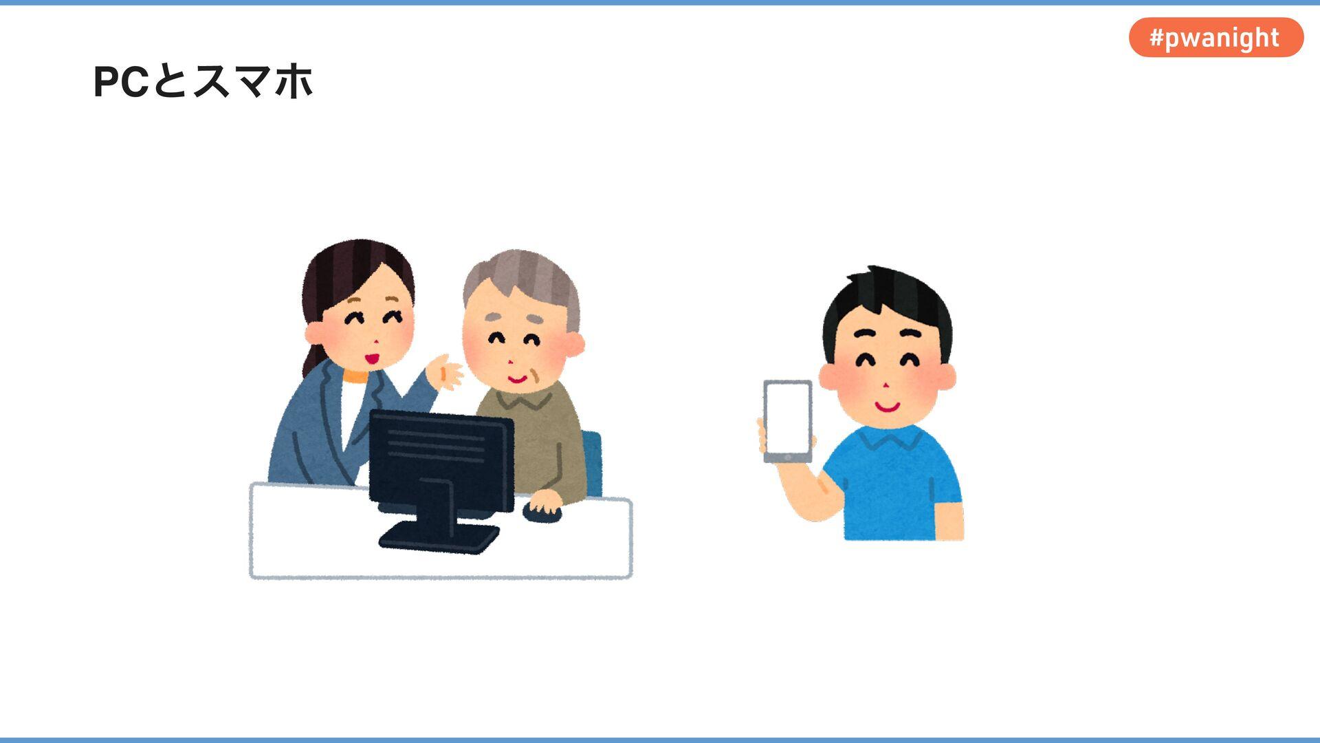 #pwanight PCとスマホ