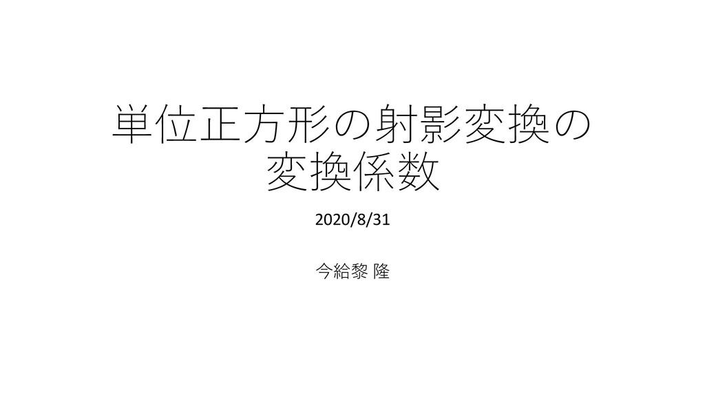 単位正方形の射影変換の 変換係数 2020/8/31 今給黎 隆