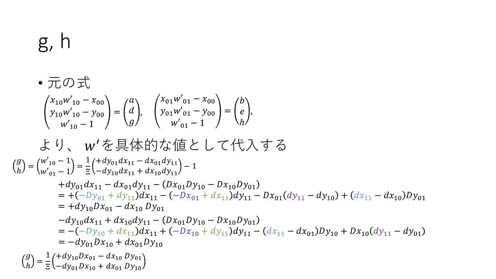g, h • 元の式 より、 ′を具体的な値として代入する 10 ′10 − 00 10 ′1...