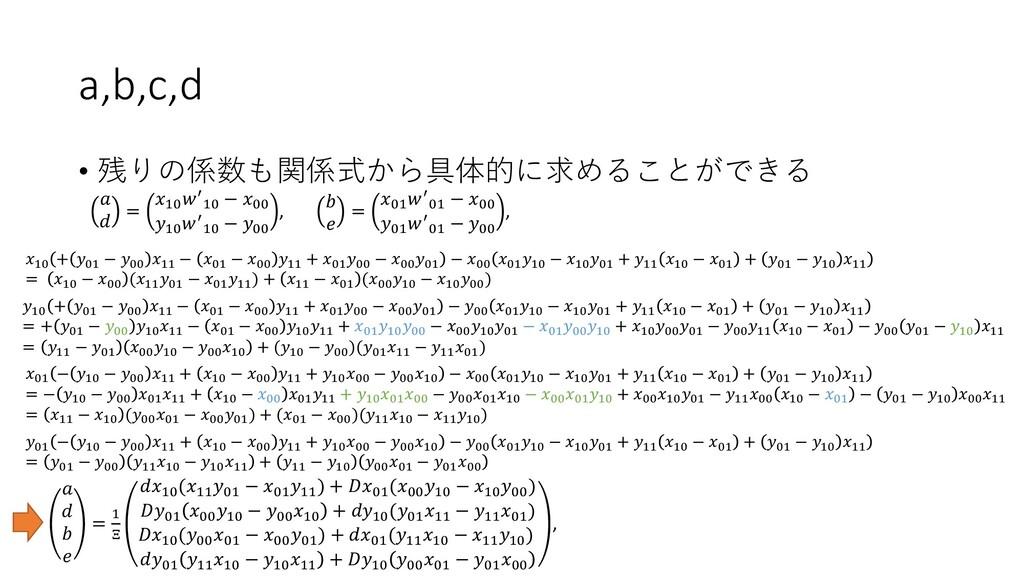 a,b,c,d • 残りの係数も関係式から具体的に求めることができる   = 10 ′ 10 ...