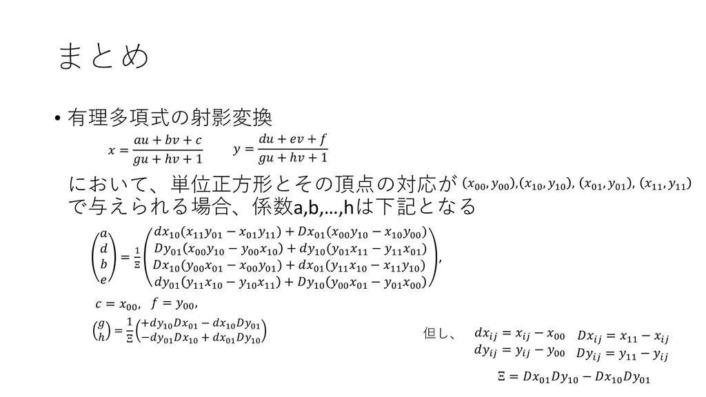 • 有理多項式の射影変換 において、単位正方形とその頂点の対応が で与えられる場合、係数a,b...