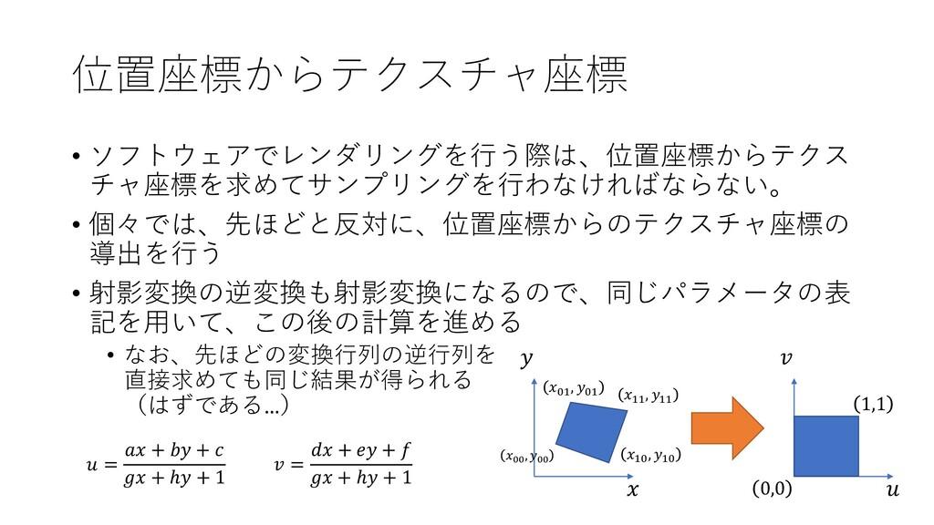 位置座標からテクスチャ座標 • ソフトウェアでレンダリングを行う際は、位置座標からテクス チャ...