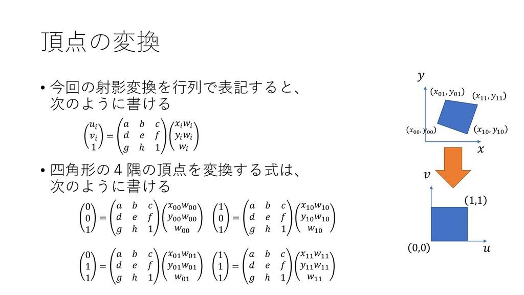 頂点の変換 • 今回の射影変換を行列で表記すると、 次のように書ける • 四角形の4隅の頂点を...