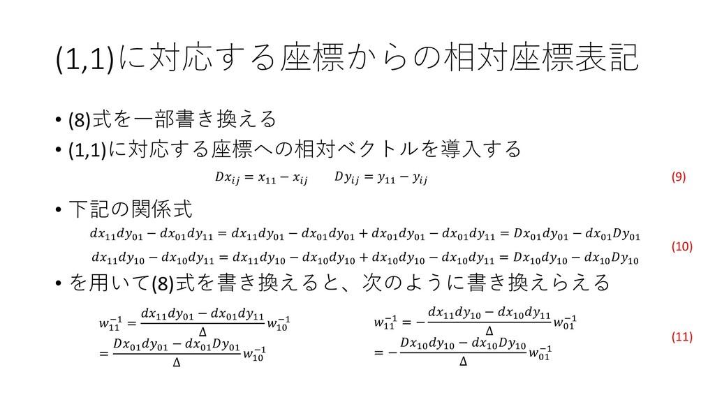 • (8)式を一部書き換える • (1,1)に対応する座標への相対ベクトルを導入する • 下記...