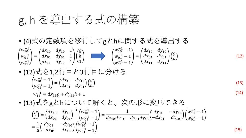 • (4)式の定数項を移行してgとhに関する式を導出する • (12)式を1,2行目と3行目に...