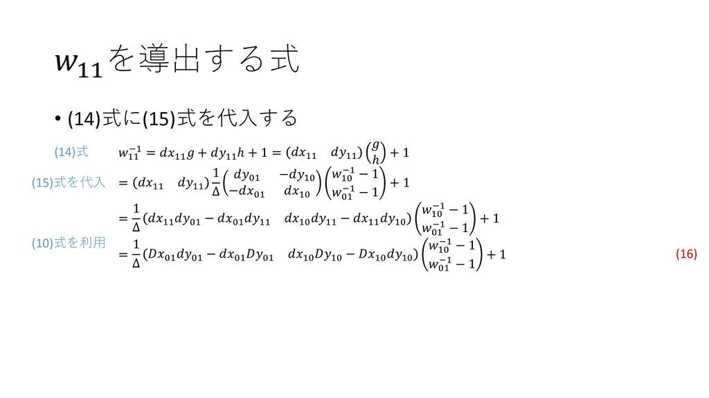 11 を導出する式 • (14)式に(15)式を代入する 11 −1 = 11  + 11 ℎ...