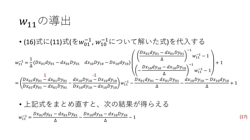 11 の導出 • (16)式に(11)式(を01 −1, 10 −1について解いた式)を代入す...
