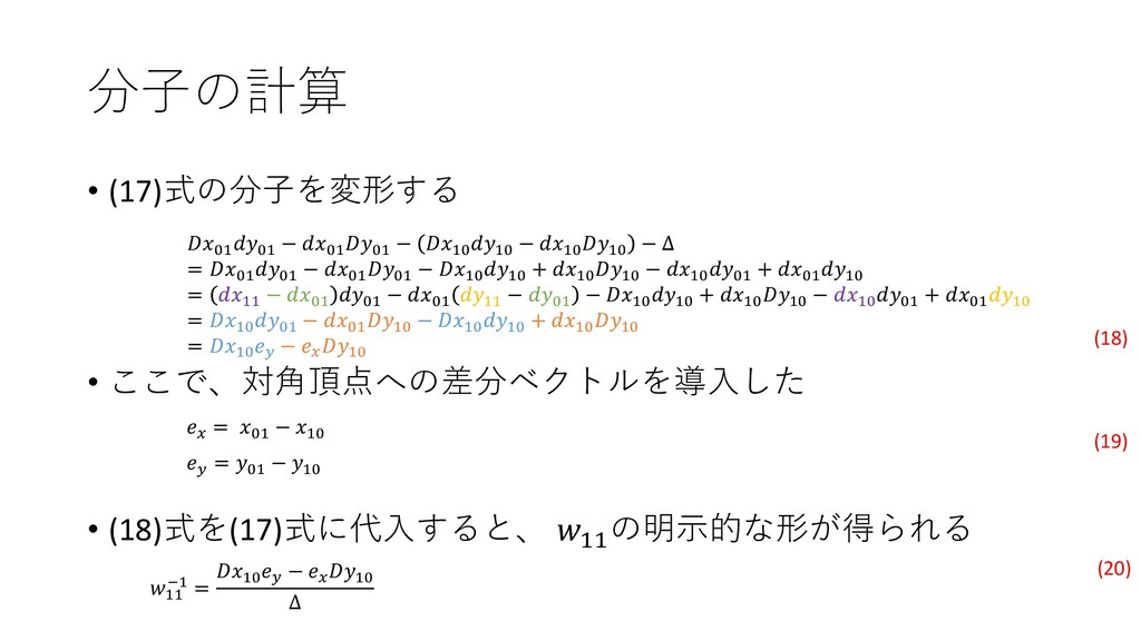 分子の計算 • (17)式の分子を変形する • ここで、対角頂点への差分ベクトルを導入した •...