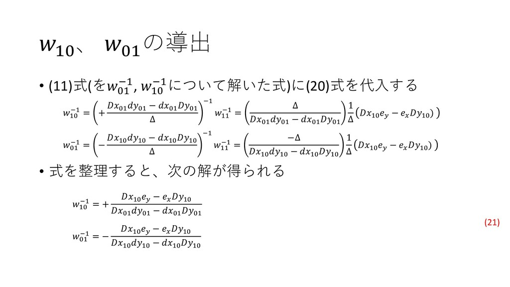 10 、 01 の導出 • (11)式(を01 −1, 10 −1について解いた式)に(20)...