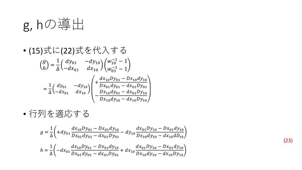 • (15)式に(22)式を代入する • 行列を適応する  ℎ = 1 ∆ 01 −10 −0...