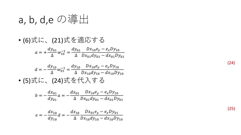• (6)式に、(21)式を適応する • (5)式に、(24)式を代入する  = + 01 ∆...
