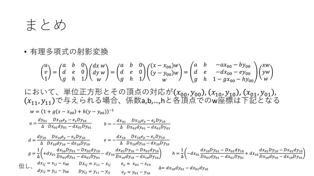 • 有理多項式の射影変換 において、単位正方形とその頂点の対応が 00 , 00 , 10 ,...