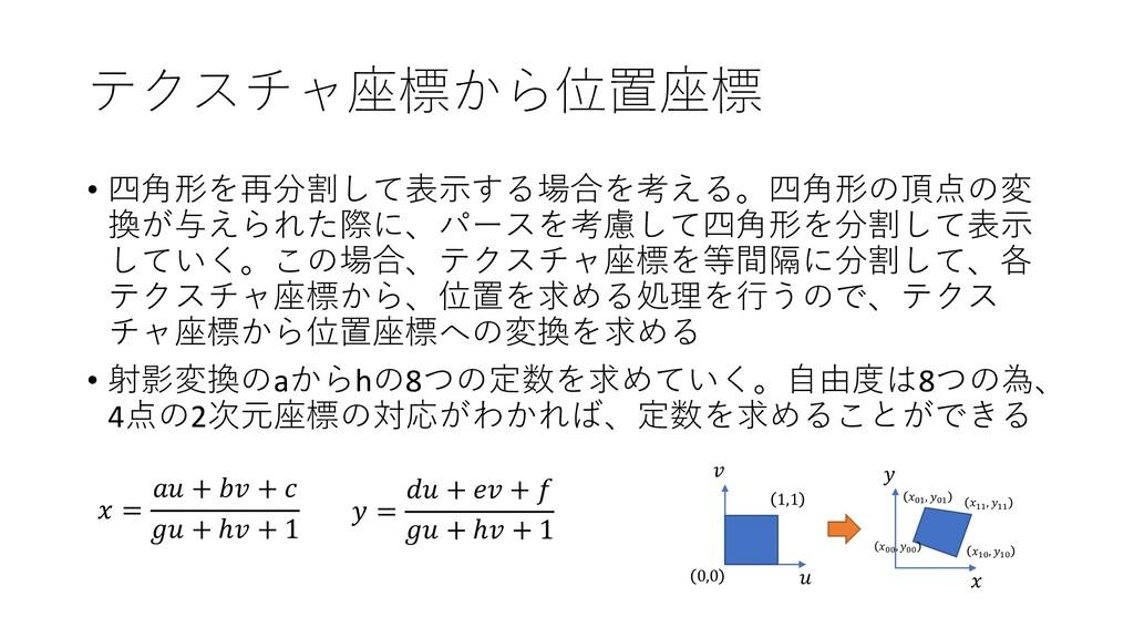 テクスチャ座標から位置座標 • 四角形を再分割して表示する場合を考える。四角形の頂点の変 換が...
