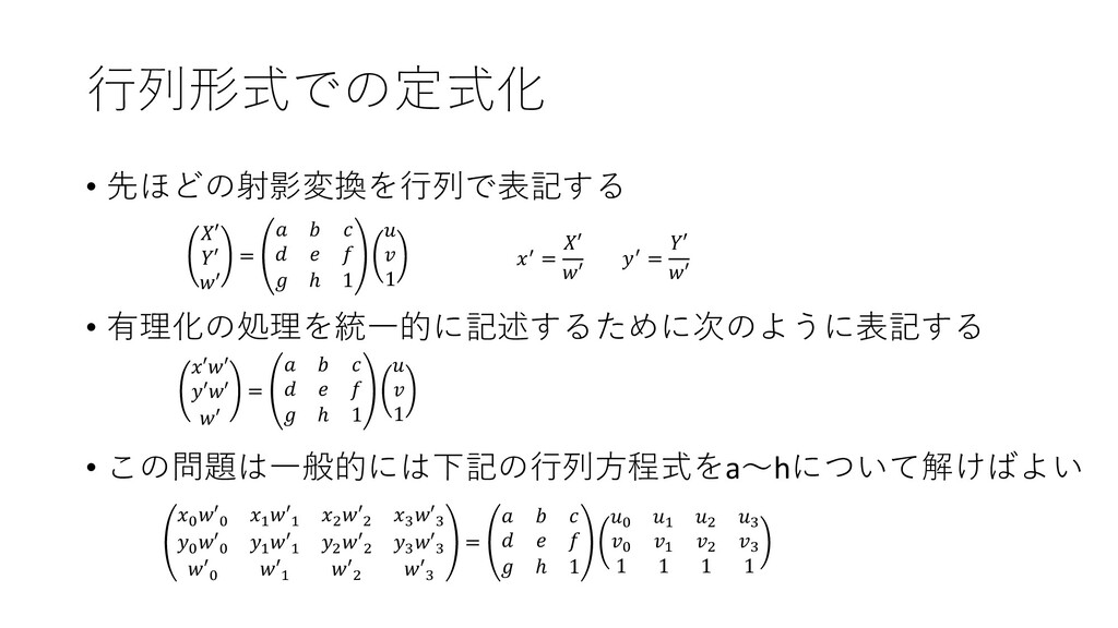 行列形式での定式化 • 先ほどの射影変換を行列で表記する • 有理化の処理を統一的に記述するた...