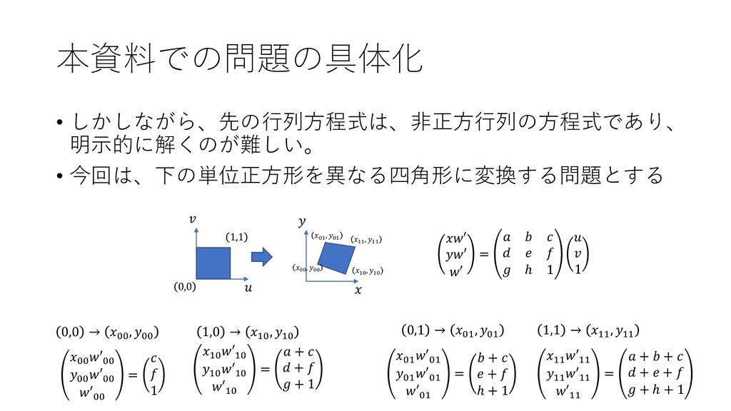 本資料での問題の具体化 • しかしながら、先の行列方程式は、非正方行列の方程式であり、 明示的...