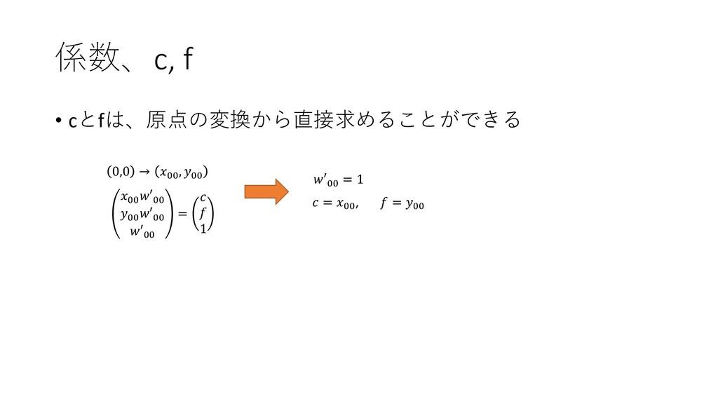 係数、c, f • cとfは、原点の変換から直接求めることができる 0,0 → 00 , 00...