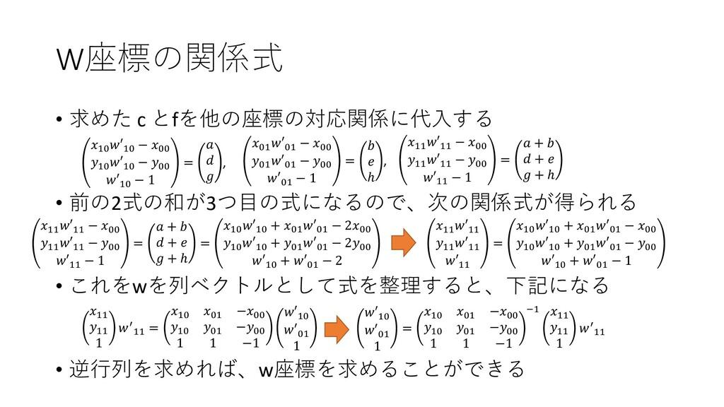 W座標の関係式 • 求めた c とfを他の座標の対応関係に代入する • 前の2式の和が3つ目の...