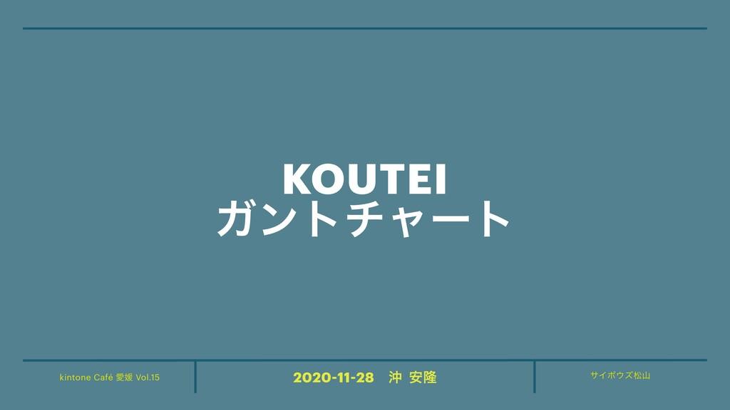 kintone Café Ѫඤ Vol.15 αΠϘζদ 2020-11-28ɹԭ ོ҆ ...