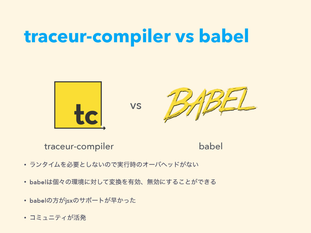 traceur-compiler vs babel traceur-compiler babe...