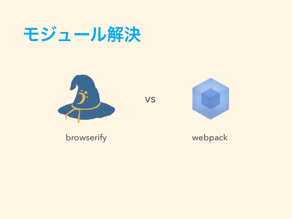 Ϟδϡʔϧղܾ vs browserify webpack
