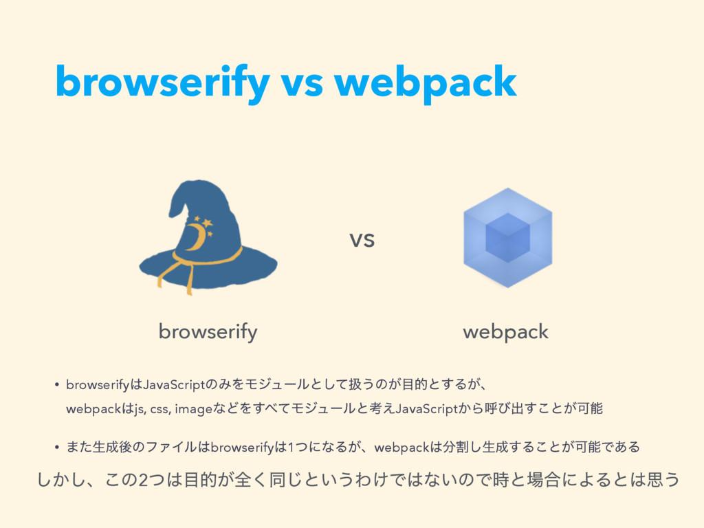 browserify vs webpack ͔͠͠ɺ͜ͷ2ͭత͕શ͘ಉ͡ͱ͍͏Θ͚Ͱͳ͍...