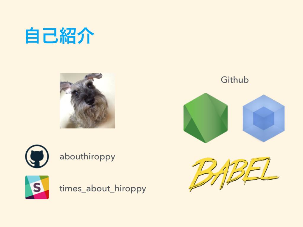 ࣗݾհ Github abouthiroppy times_about_hiroppy