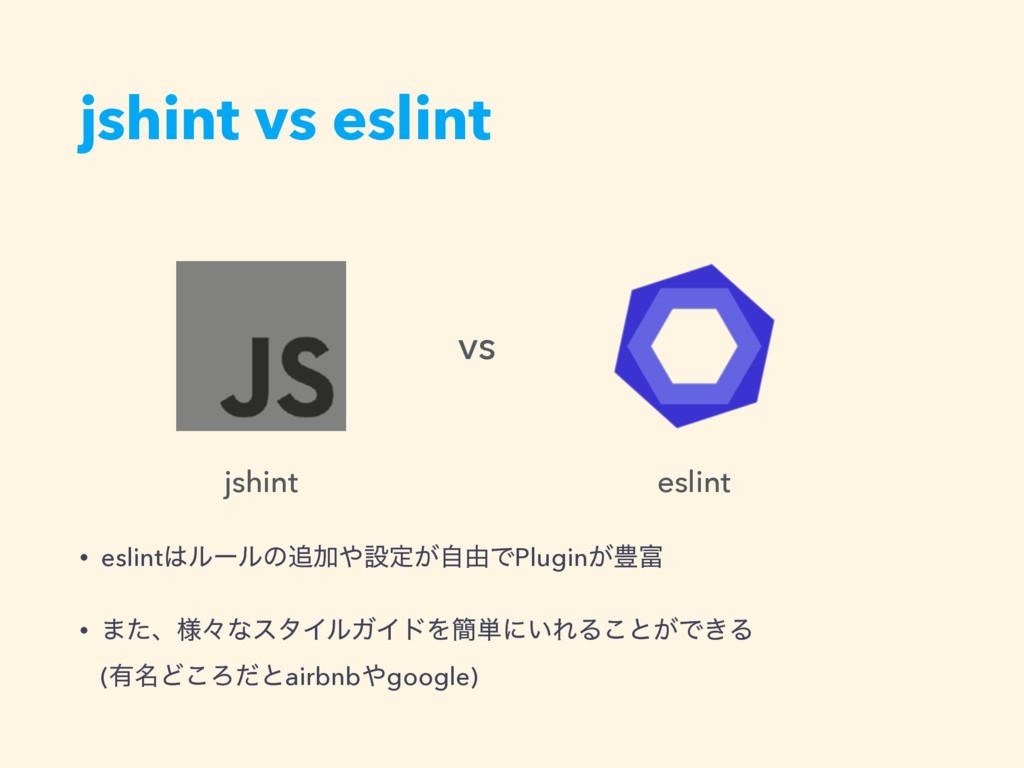 jshint vs eslint • eslintϧʔϧͷՃઃఆ͕ࣗ༝ͰPlugin͕๛...