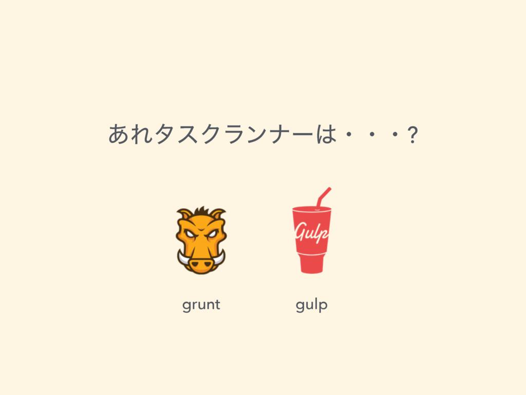 ͋ΕλεΫϥϯφʔɾɾɾ? grunt gulp