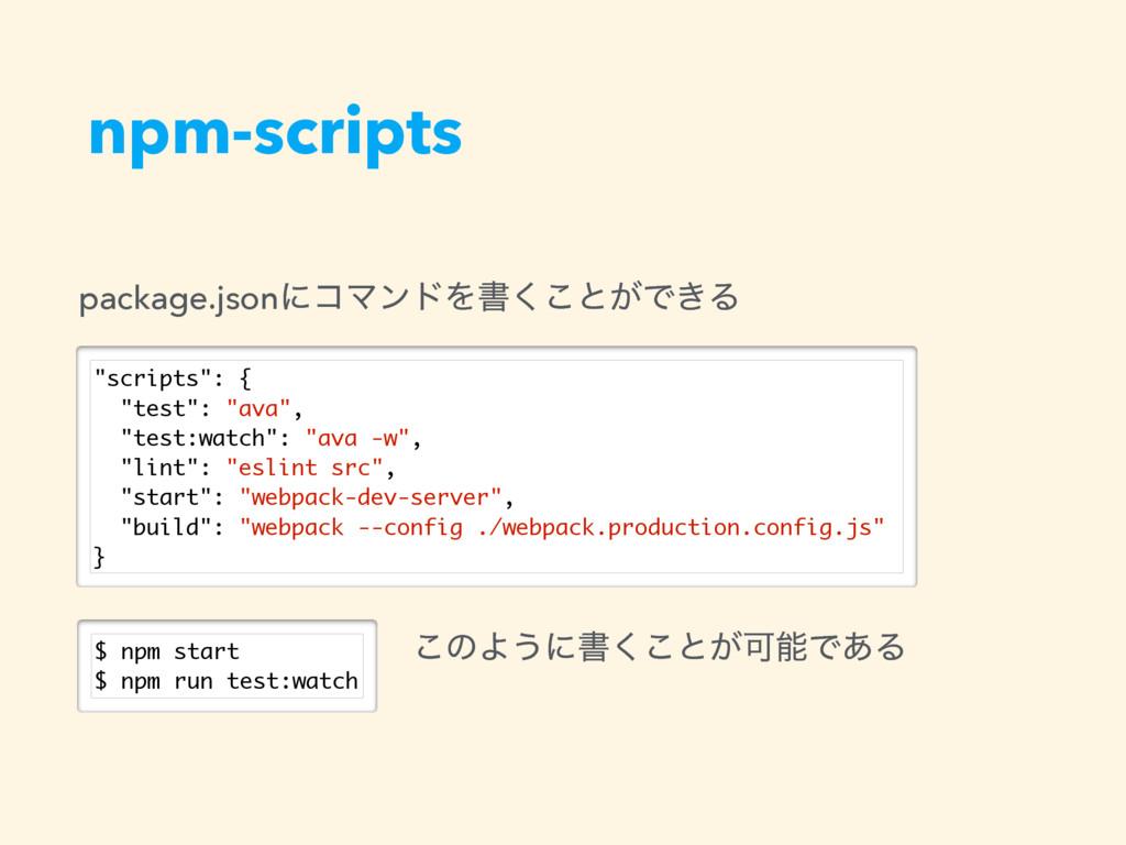 """npm-scripts """"scripts"""": { """"test"""": """"ava"""", """"test:w..."""