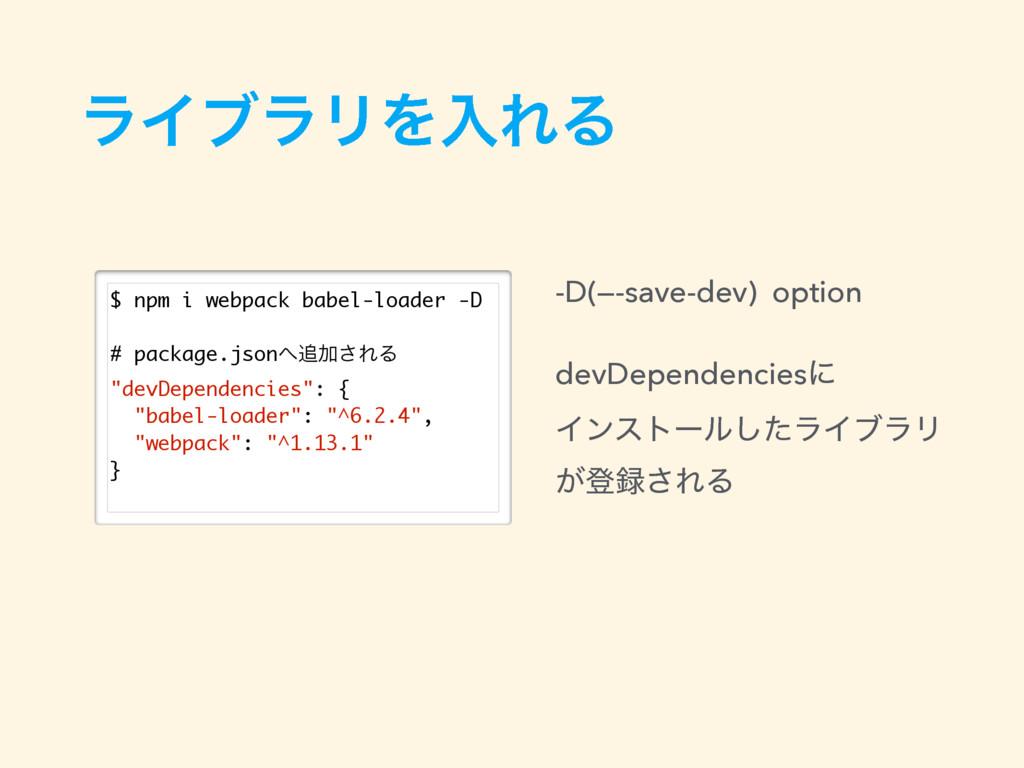 ϥΠϒϥϦΛೖΕΔ $ npm i webpack babel-loader -D # pac...