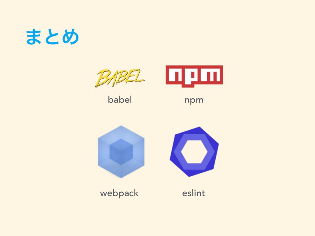 ·ͱΊ babel npm webpack eslint