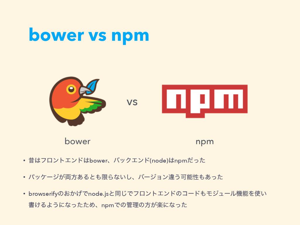 bower vs npm • ੲϑϩϯτΤϯυbowerɺόοΫΤϯυ(node)npm...