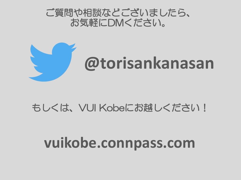 @torisankanasan vuikobe.connpass.com