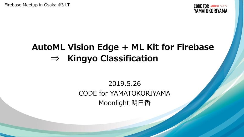 Firebase Meetup in Osaka #3 LT AutoML Vision Ed...