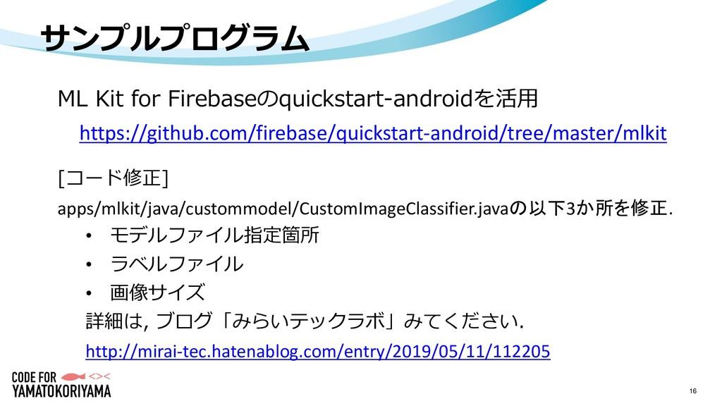 サンプルプログラム 16 ML Kit for Firebaseのquickstart-and...