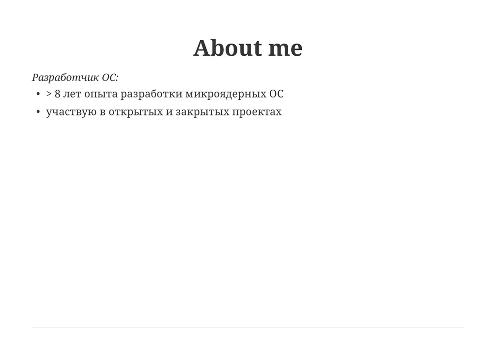 About me Разработчик ОС: • > 8 лет опыта разраб...