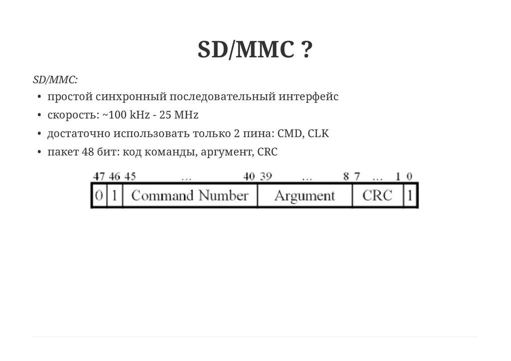 SD/MMC ? SD/MMC: • простой синхронный последова...