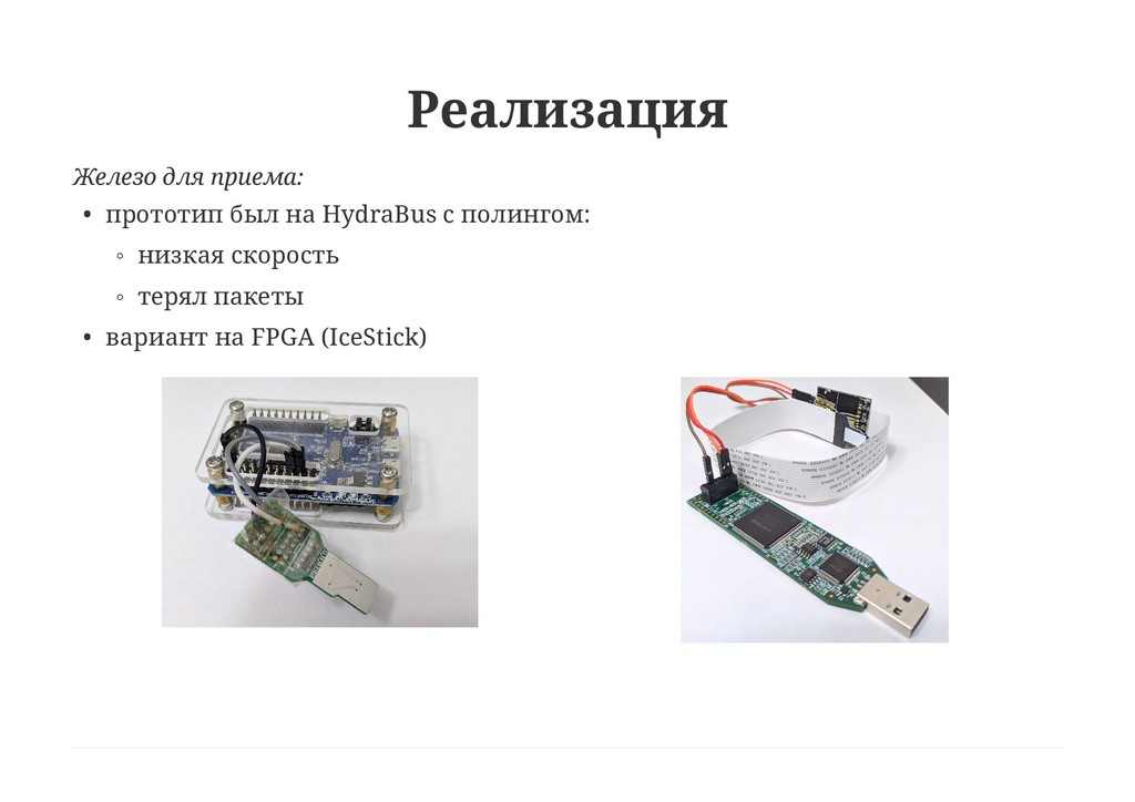 Реализация Железо для приема: • прототип был на...