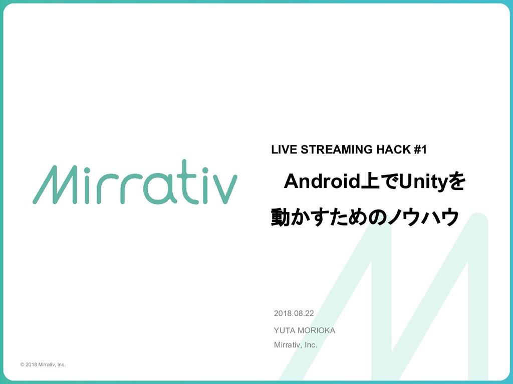 Android上でUnityを 動かすためのノウハウ LIVE STREAMING HACK ...