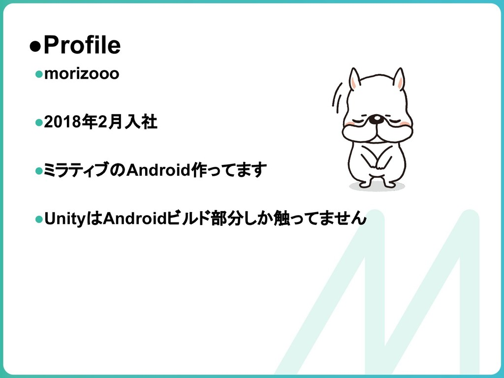 ●Profile ●morizooo ●2018年2月入社 ●ミラティブのAndroid作って...