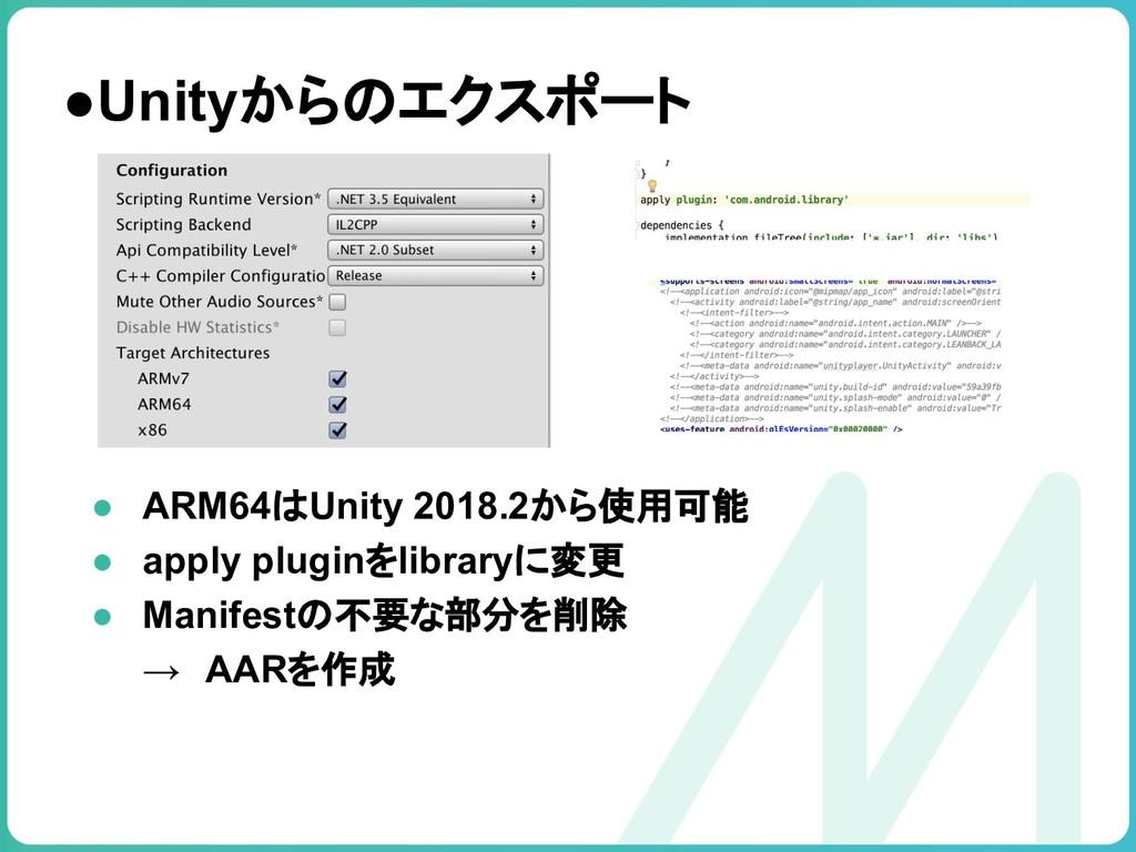 ●Unityからのエクスポート ● ARM64はUnity 2018.2から使用可能 ● ap...