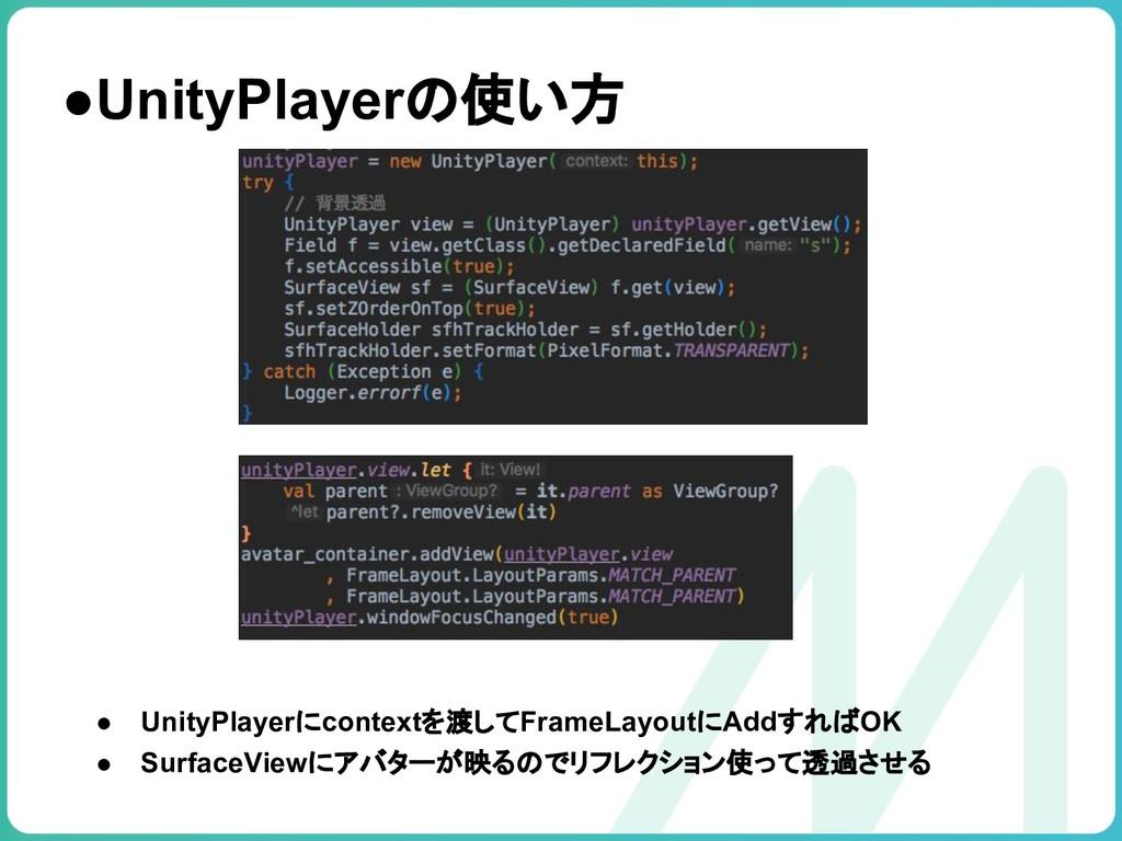 ●UnityPlayerの使い方 ● UnityPlayerにcontextを渡してFrame...