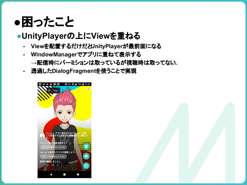 ●困ったこと ●UnityPlayerの上にViewを重ねる - Viewを配置するだけだとU...