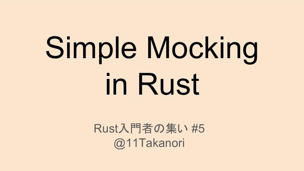 Simple Mocking in Rust Rust入門者の集い #5 @11Takanori