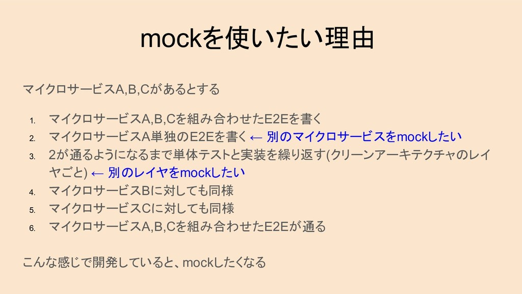 mockを使いたい理由 マイクロサービスA,B,Cがあるとする 1. マイクロサービスA,B,...