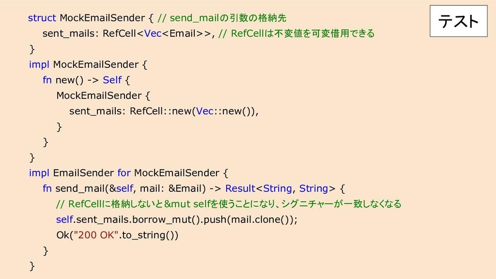 struct MockEmailSender { // send_mailの引数の格納先 se...