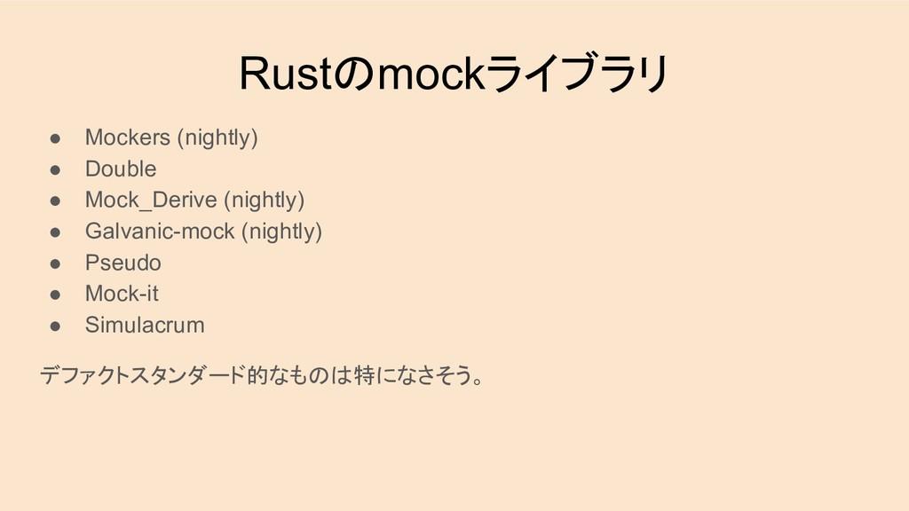 Rustのmockライブラリ ● Mockers (nightly) ● Double ● M...